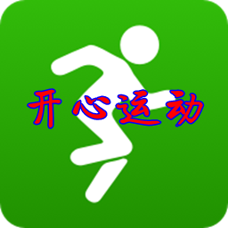 开心运动步数修改器appv1.3.0安卓最