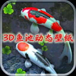 3D鱼池动态壁纸2020破解版v1.65 安卓汉化版