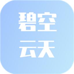 2020碧空云天作文集高考版Appv1.4.2安卓免费版
