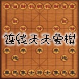 �B�天天象棋兵河五四PC破解版v4.1 正式授�喟�