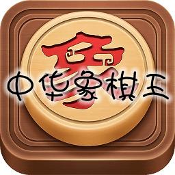 中�A象棋王正版商�I�w刀��2020v7.9 �G色免�M版