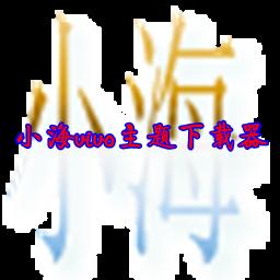 小海vivo主�}下�d器2020最新版appv1.0.1安卓修�桶�