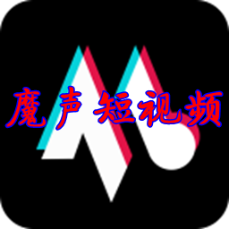 魔声短视频去广告破解版appv2.0安卓正式版