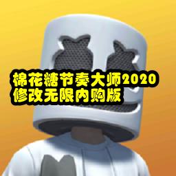 棉花糖�奏大��2020修改�o限�荣�版1.0 免�M版