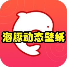 海豚��B壁�2020去�V告最新版1.7.6 清爽版