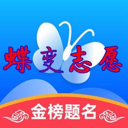 蝶变志愿高考志愿填报辅助app2020会