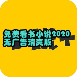 免费看书小说2020无广告清爽版1.0 安卓纯净版