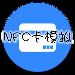 刹那NFC卡模拟汉化破解版v6.0.2 三星Pay版
