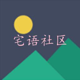 宅�Z社�^美�D壁�大全APPv1.0 安卓最新版