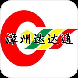漳州�_�_通2020免押金版本2.2.13 安卓版