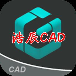 2020浩辰CAD看图王VIP激活码破解版3.9.6  安卓手机版