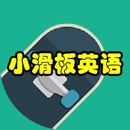 小滑板英�Z�卧~速�免�M版1.0.13 安卓版