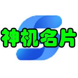 神�C名片�N售管理app2.0.5 安卓版