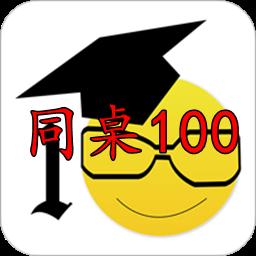 同桌100�W�n同步�n堂2020最新版3.2.1 安卓免�M版