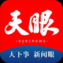 2020�F�天眼新�手�C版APP5.3.9 安卓最新版