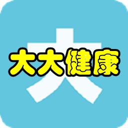 大大健康育�褐��Rapp1.3.4 最新版