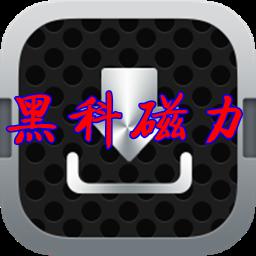 黑科磁力多引擎永久破解版app2020最新版本