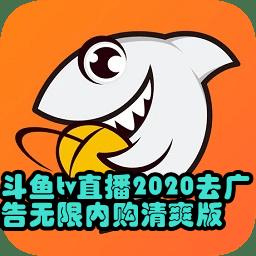 斗鱼tv直播2020去广告无限内购清爽版6.0.9.1 安卓最新