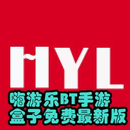 嗨游乐BT手游盒子免费最新版1.0.6 安卓版