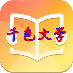 千色文�Wvip破解版appv1.2.1安卓最新版