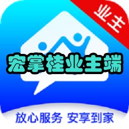 宏掌桂�I主端安享到家app1.1.03 安卓版