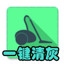 一�I清灰耳�C孔除�mapp1.0 安卓版