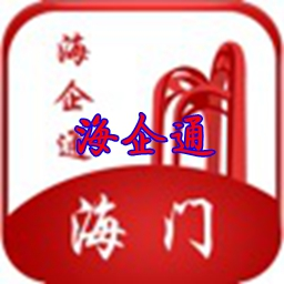 海�T海企通2020政�辗���appv1.0.1企�I版