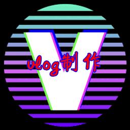 vlog制作��l剪�appv1.0去�V告版