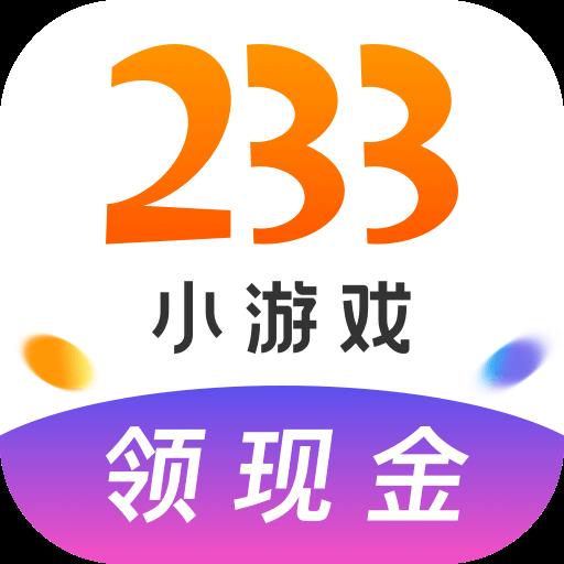 233小游�蛸��X�t包版2020最新福利版