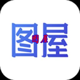 �D屋美�D分享破解版app2020最新版
