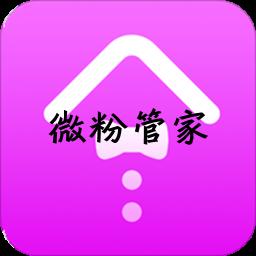 微粉微商管家黑�@���T破解版1.1.9 vip永久解�i