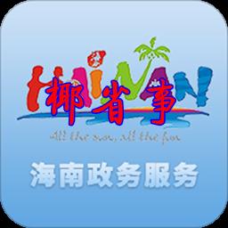 椰省事2020手�C客�舳�appv1.0.0安卓最新版