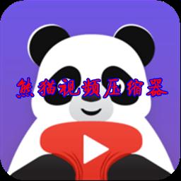熊���l�嚎s器2020最新破解版appv1.1.5去�V告版