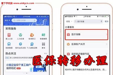 浙里办医保转移服务app