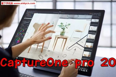 Capture One pro 20付费破解版