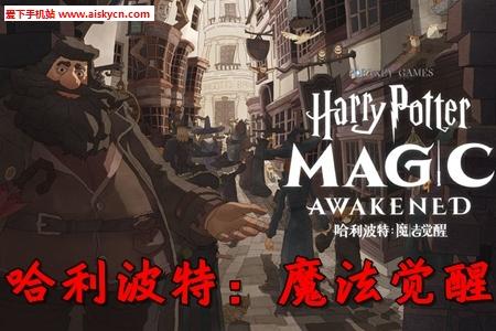 哈利波特:魔法�X醒正版授�嗍钟�