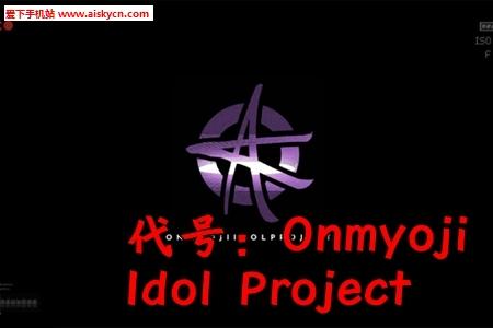 代号:Onmyoji Idol Project
