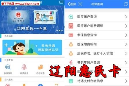 �|�惠民卡退休信息查�app