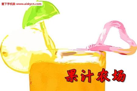 果汁�r��o限金�牌平獍�