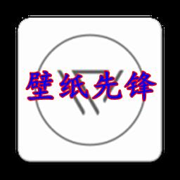 壁�先�hvip破解版Appv9 1.6安卓免�M版