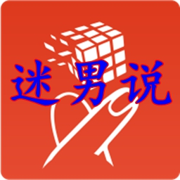 迷男�f激活�a永久破解版App2020最新版