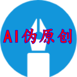 AI伪原创工具写作助手Appv1.0安卓破解版