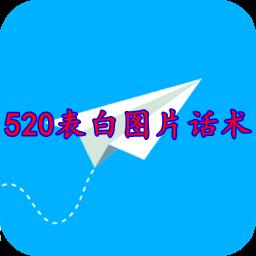 520表白�D片��g一�I生成器App2020最新版