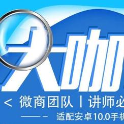 大咖助手微信多群�D播appv1.0.0��I版