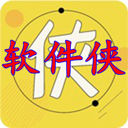 软件侠精品应用分享下载Appv1.4安卓