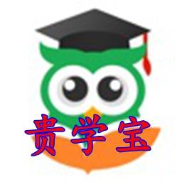 贵学宝高考志愿填报系统Appv1.7内购