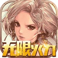 刀剑神魔录无限火力bt版v1.0.0满v修改版