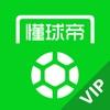 懂球帝vip���T尊享版v7.3.6最新安卓版