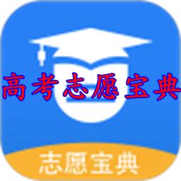 2020高考志愿宝典Appv1.0会员破解版