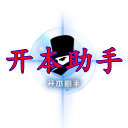 开本助手剧本杀万能辅助Appv2.8安卓破解版